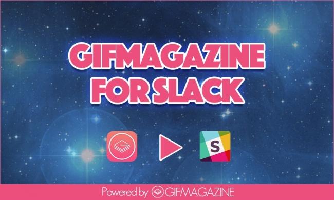 GIFMAGAZINE、Slackと連携。GIFを送れる機能をリリース